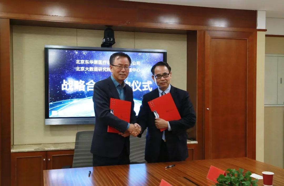 签订战略合作协议