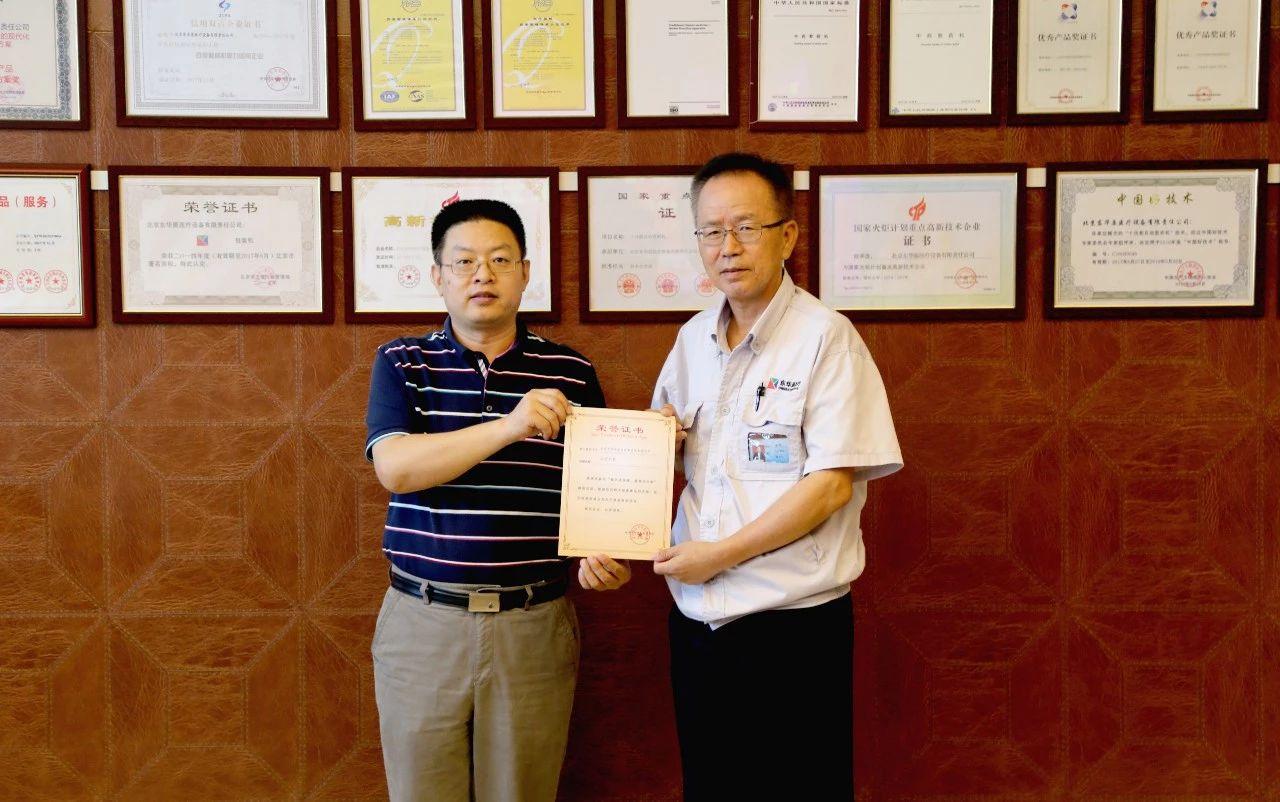 曾波书记为南龙董事长颁发慈善捐赠证书