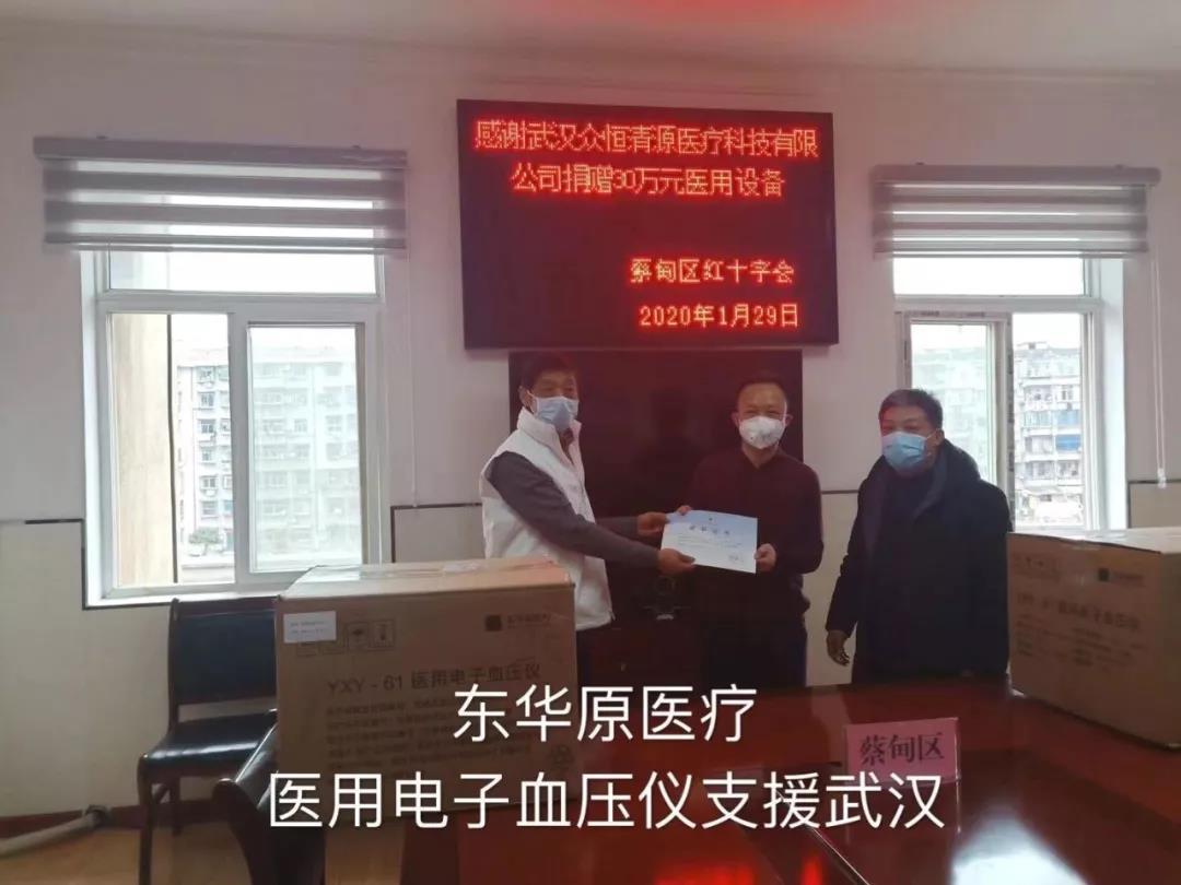抗击疫情系列报道之二 | 东华原医用电子血压仪助力新冠病毒肺炎防控工作